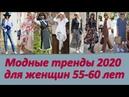 Модные тренды 2020 для женщин 55 60
