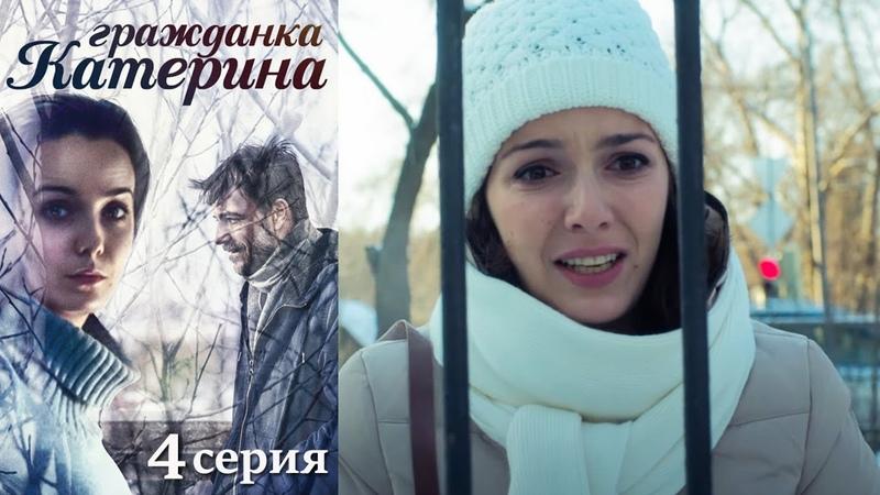 Гражданка Катерина 4 серия 2015
