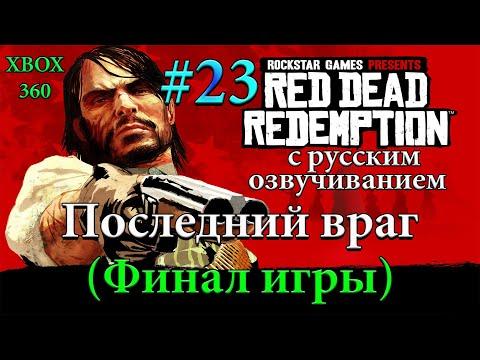 Прохождение Red Dead Redemption на русском XBOX 360 ➤23✦ПОСЛЕДНИЙ ВРАГ ДОЛЖЕН БЫТЬ УНИЧТОЖЕН✦