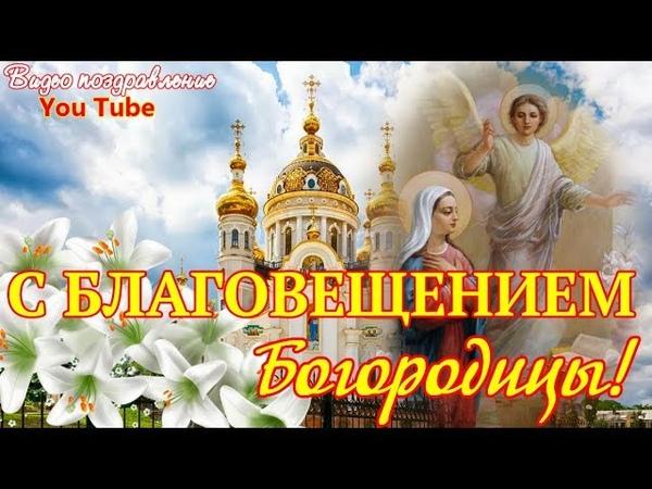 С БЛАГОВЕЩЕНИЕМ БОГОРОДИЦЫ Красивое видео поздравление Видео открытка