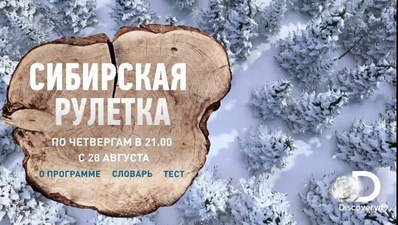 Американцы в Сибири Сибирская рулетка Discovery Channel