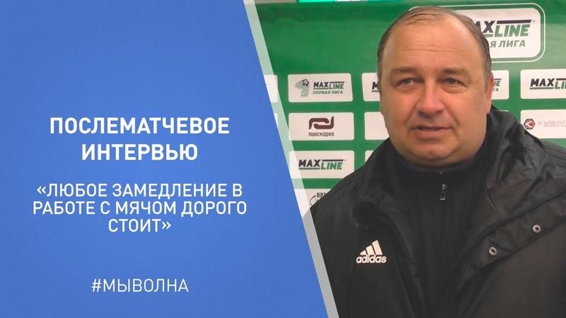 Послематчевое интервью Вадима Беленко, главного