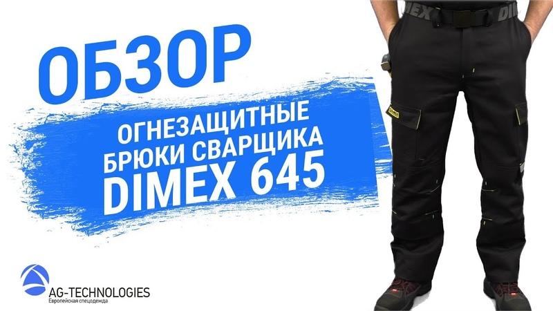 Рабочие огнезащитные брюки сварщика Dimex 645