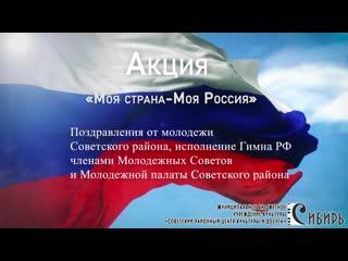 Гимн РФ от молодежи Советского района