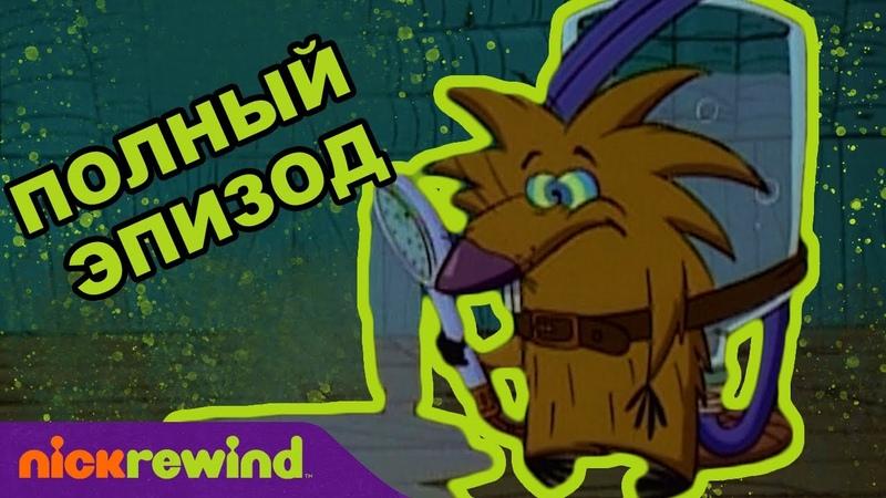 Крутые бобры 1 Cезон 13 Cерия Nick Rewind Россия