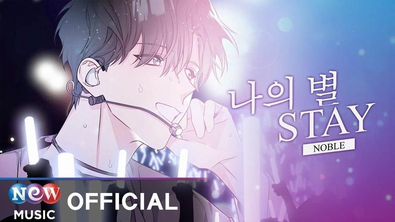 [MV] NOBLE(노블) - Stay(나의 별) | 웹툰 The Star of the Universe 우주의 별 OST (Color Coded KorEng Lyrics)