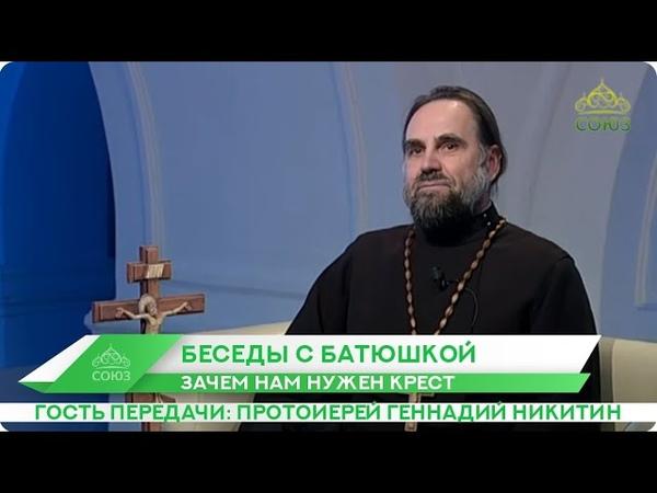 Беседы с батюшкой 26 марта 2020 Протоиерей Геннадий Никитин Зачем нам нужен Крест
