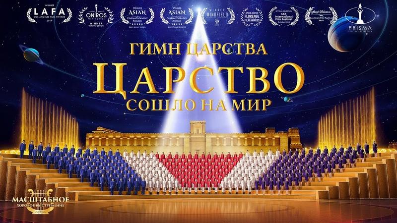 Церковный хор Гимн Царства Царство сошло на мир Христианские песни прославления