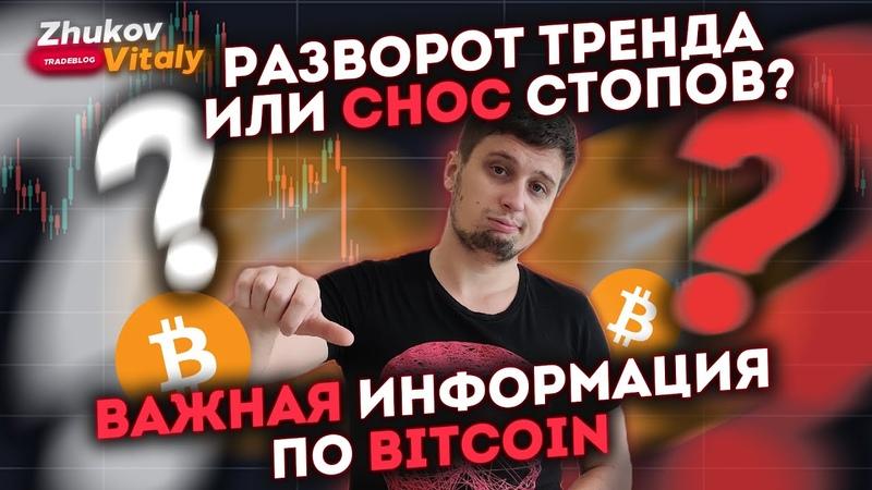 💥 Bitcoin НЕ ЗАКРЕПИЛСЯ ДАМП НА 1000$ Что ЖДАТЬ ДАЛЬШЕ BTC RIPPLE ETH XLM БИТКОИН Прогноз