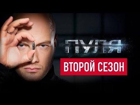 Пуля 2 сезон 1 серия Криминал 2020 НТВ Дата выхода и анонс