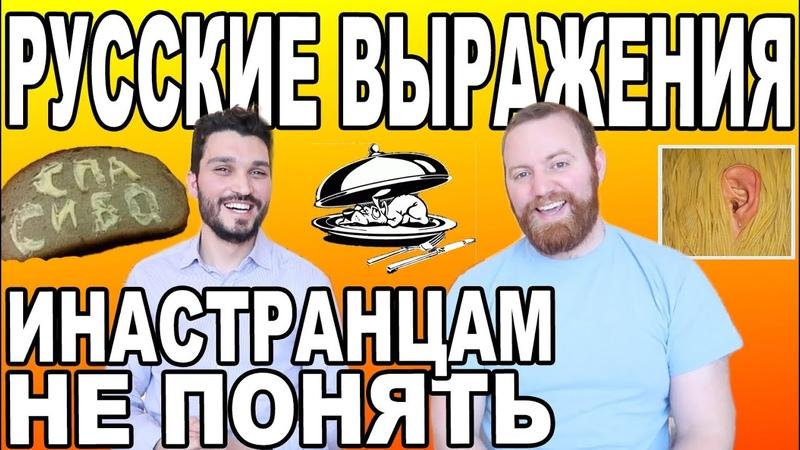 Взрыв мозга для иностранцев 🤯🇷🇺 Смешные русские выражения