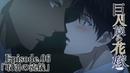 【公式】Episode.06「取引の流儀」【巨人族の花嫁】