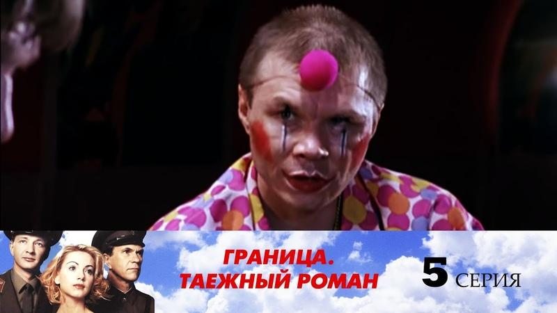 Граница Таежный роман 5 серия