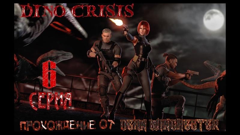 Dino Crisis 6 серия