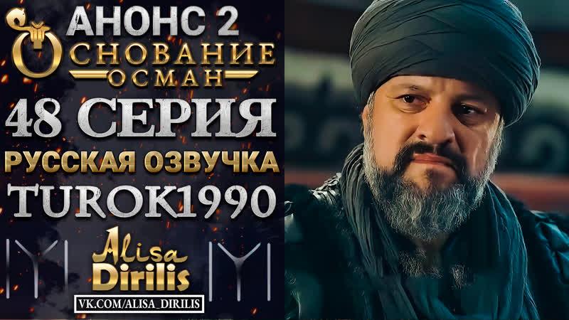 Основание Осман 2 анонс к 48 серии turok1990