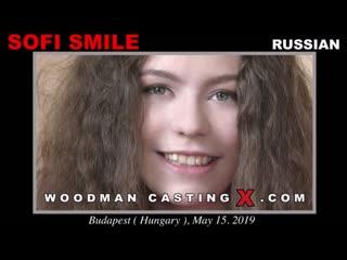 Sofi Smile (расширенная и дополненная версия)