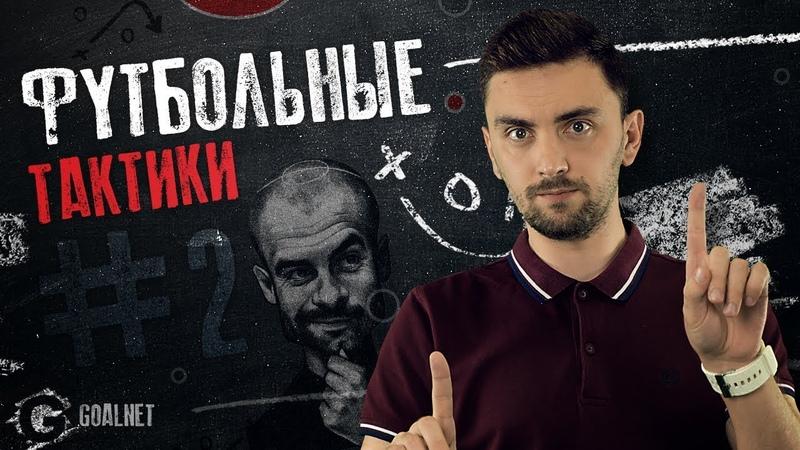 Футбольные ТАКТИКИ 2. Пеп Гвардиола и его позиционка...