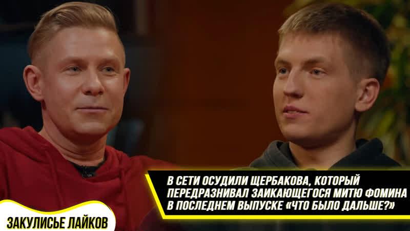 Щербаков передразнивает заикающегося Митю Фомина