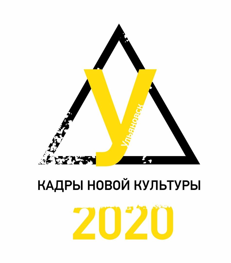 Афиша Ульяновск КАДРЫ НОВОЙ КУЛЬТУРЫ / Ульяновск
