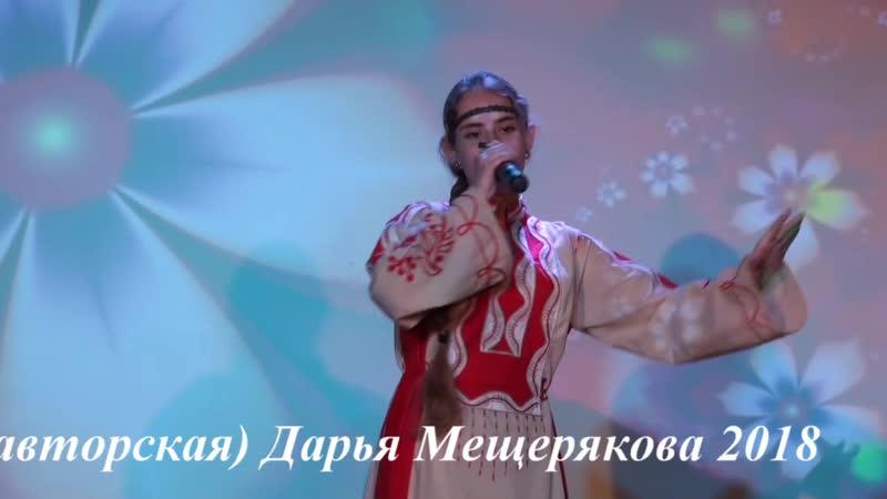 IC10_Дарья Мещерякова_Вера, надежда, любовь_2018