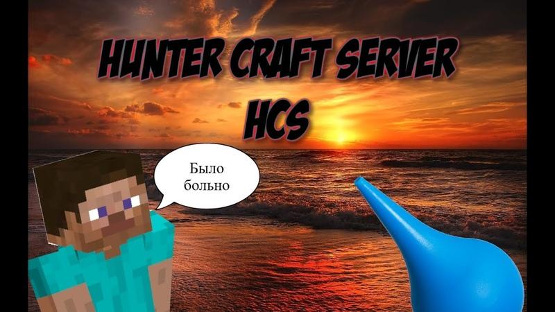 Hunter Craft Server HCS Смешные моменты История про Клизму