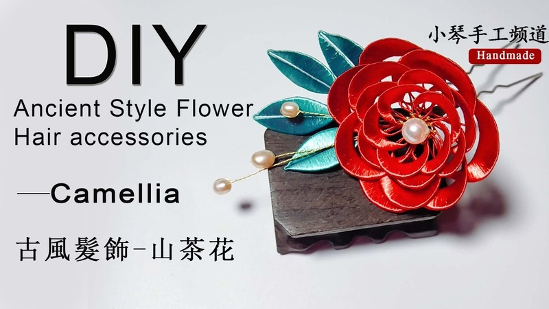 DIY 手工纏花教程 Handmade Camellia Flower Tutorial Camellia Hairpin Crafts 如何用絲線纏出山茶花發簪 手作りのカ 12513