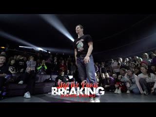 U-13 Anniversary 2020   Breaking Judge Demo   b-boy Stop The Panic