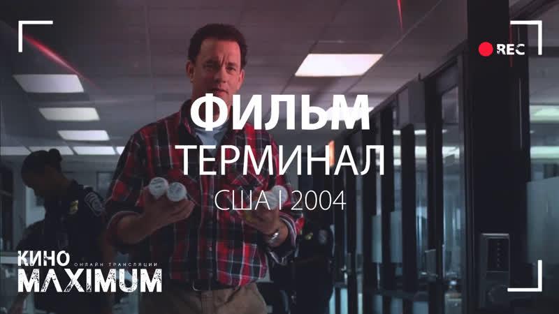 Кино Терминал 2004 MaximuM