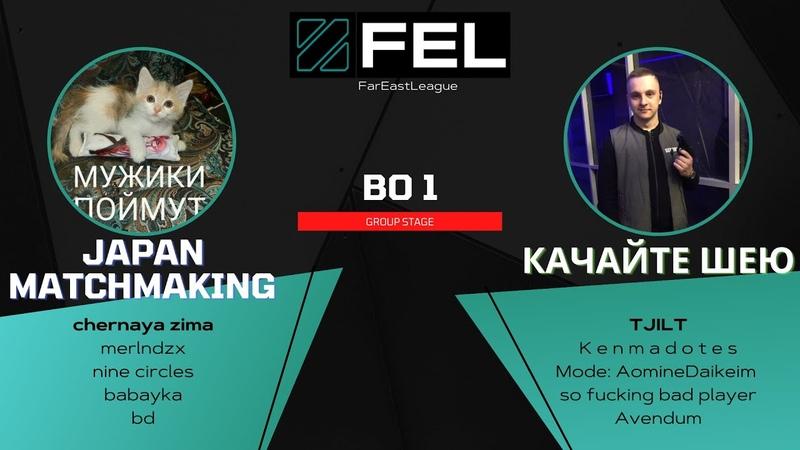 Japan matchmaking vs Качайте шею | квалификации на FEL1 06.03.21 | Андрюша вард и kraiver