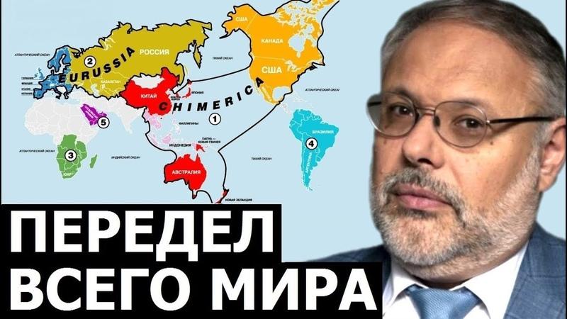 Нас ждёт мир железных занавесов и новых объединений Михаил Хазин