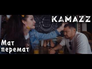 Kamazz - Мат перемат (Премьера клипа 2020)