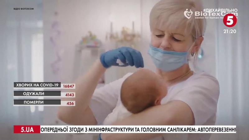 Немовлята в центрі скандалу чому дітей народжених сурогатними матерями не можуть забрати батьки