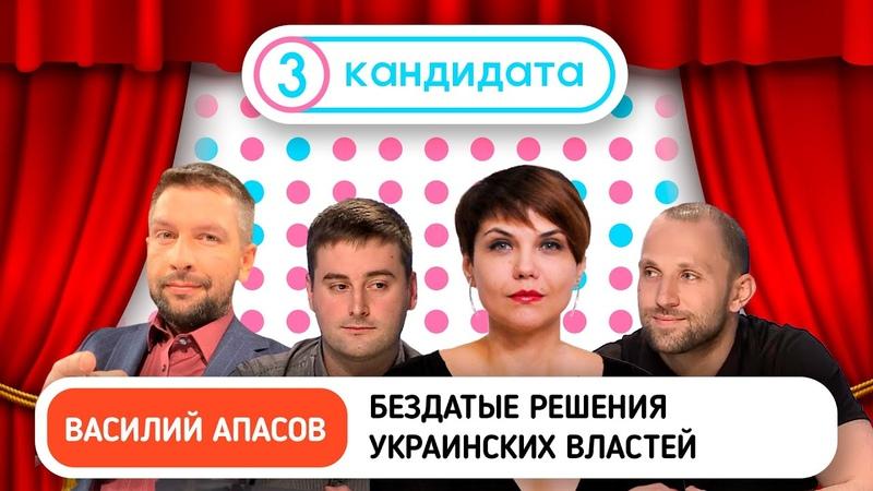 Бездатые решения украинских чиновников ТРИ КАНДИДАТА с Василием Апасовым 16