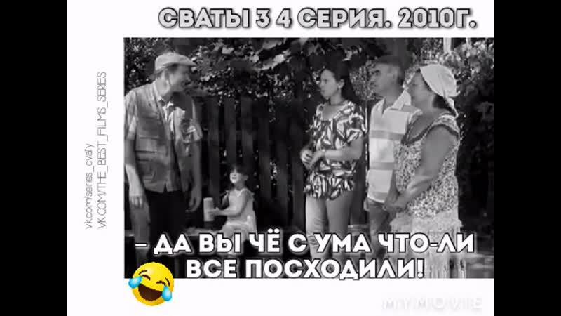 Смешные фрагменты Да вы чё с ума что ли все посходили Svaty 3