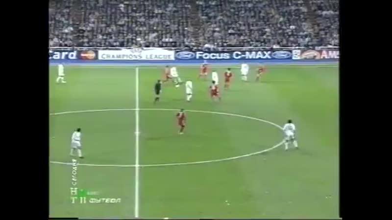 ЛЧ 2003-04 1-8 финала Ответный матч Реал Мадрид - Бавария