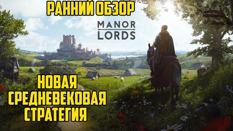MANOR LORDS 🔥 Новая крутая средневековая стратегия 🔥 Ранний обзор на русском