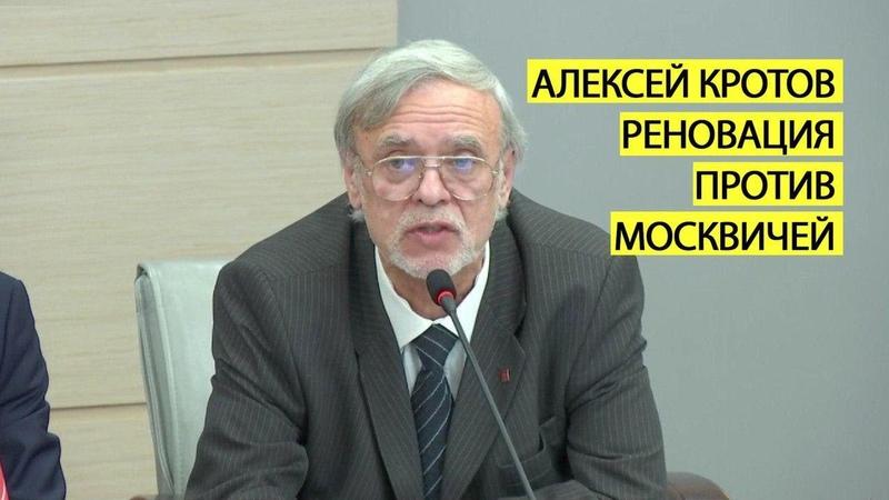 Реновация против москвичей Архитектор Алексей Кротов