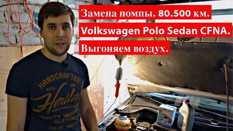 Замена помпы VW Polo Sedan CFNA Воздушная пробка выгоняем легко 80 500 км