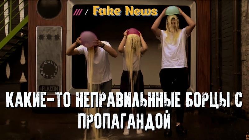 Учим русский язык с Fake News Любители Дудя и Лапши с Дождя
