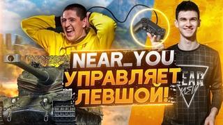 Near_You управляет аккаунтом Левши в World of Tanks! Управляю Блогером