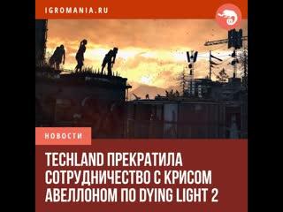 Techland прекратила сотрудничество с Крисом Авеллоном по Dying Light 2