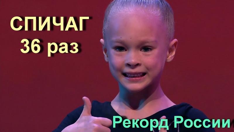СПИЧАГ РЕКОРД РОССИИ 36 раз Передача с Максимом Галкиным Лучше Всех