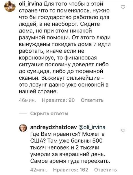 Жительница Ставрополя пожаловалась в социальных сетях на то, что власти ничего не делают для народа во время самоизоляции В ответ на это местный мэр написал, что, если той что-то не нравится, то