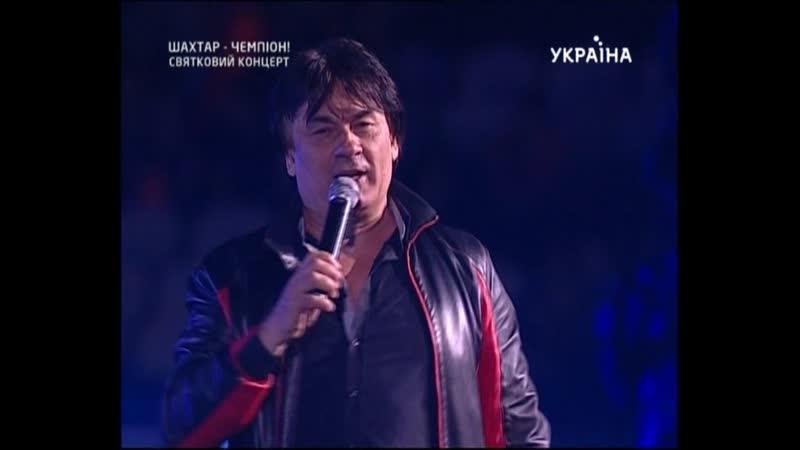 Версаль Вернись любовь Гимн ФК Шахтер