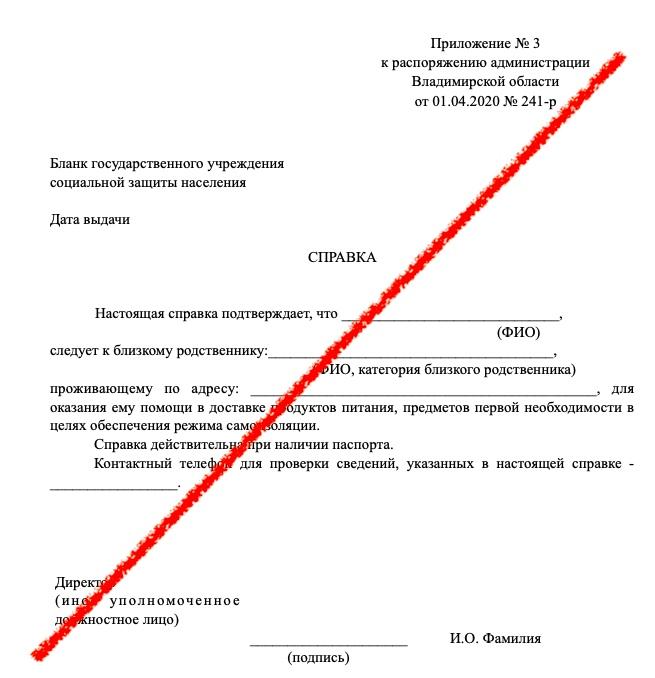 Губернатор Владимир Сипягин утвердил формы справок, разрешающих перемещение по населённым пунктам в период всеобщей самоизоляции