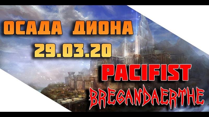 PACIFIST - Осада Dion - Клан BREGANDAERTHE Siege of Dion - Clan BREGANDAERTHE Asterios x7