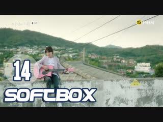 Озвучка SOFTBOX Дьявольское удовольствие 14 серия