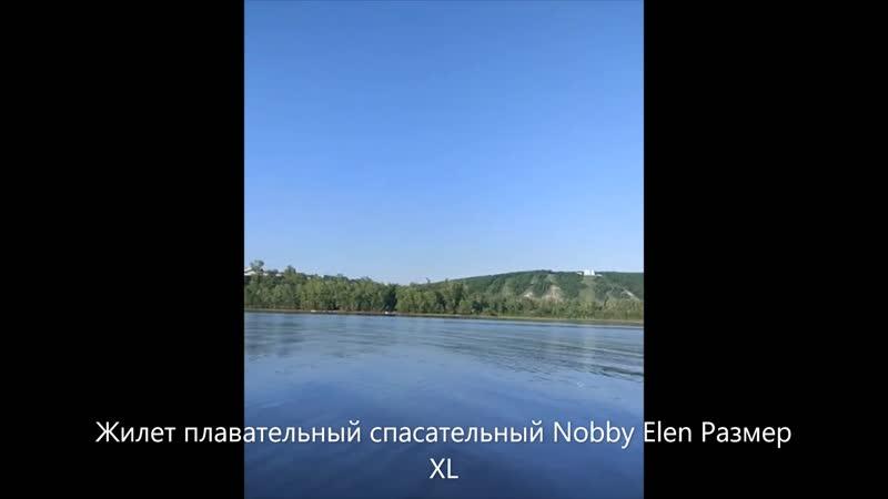 Жилет плавательный спасательный Nobby Elen Размер XL