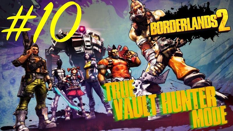 Borderlands 2 - Режим Истинного Искателя Хранилища 10