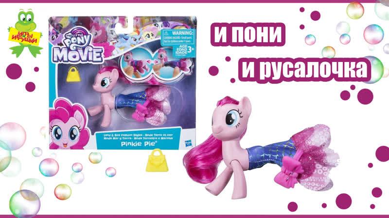 Игровой набор Hasbro My little Pony Мерцание Пони в волшебных платьях Пинки Пай от Hasbro